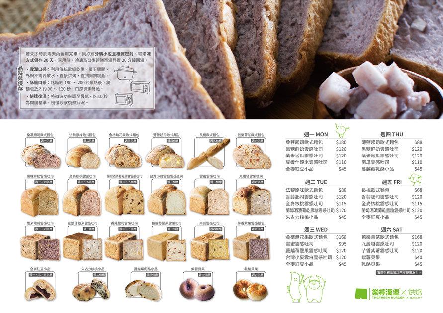樂檸漢堡麵包型錄_02.jpg