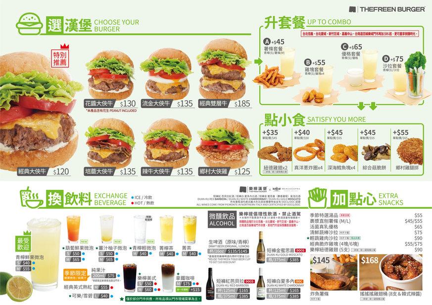 樂檸漢堡菜單.jpg
