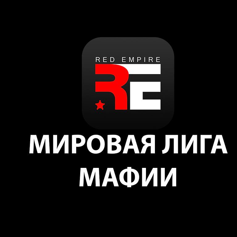 МЛМ 1 СЕРИЯ (RED EMPIRE, НАЛЬЧИК)