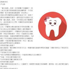 無痛治療兒童蛀牙