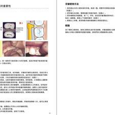 牙縫清潔的重要性