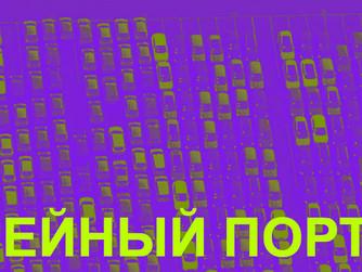 СЕМЕЙНЫЙ ПОРТРЕТ - ПОНТИАК