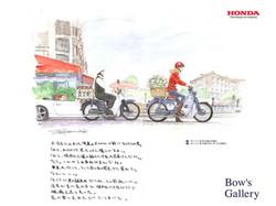 Honda+C100.jpg