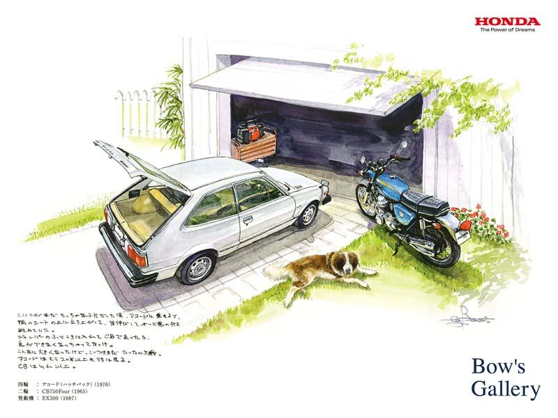 Honda+Accord+Hatchback.jpg