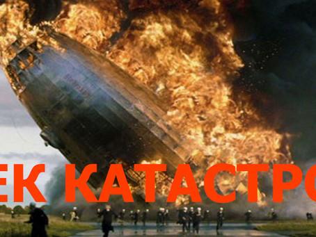 ВЕК КАТАСТРОФ