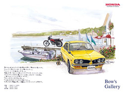 Honda+Coupe+1300_0.jpg