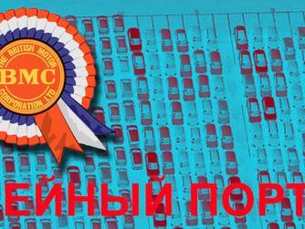 СЕМЕЙНЫЙ ПОРТРЕТ - Британская Моторная Корпорация