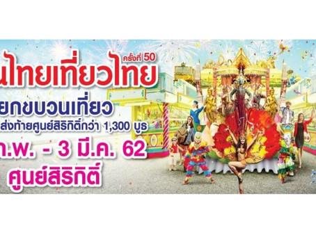 งานไทยเที่ยวไทยครั้งที่ 50