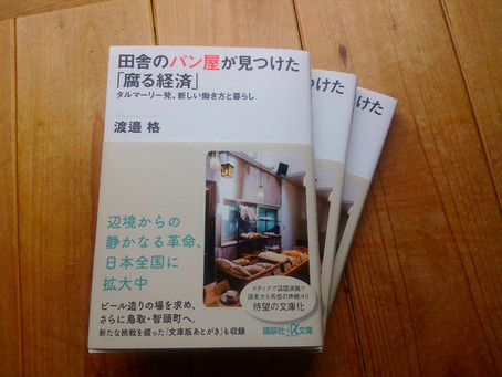 「腐る経済」文庫化!2017/3/17発売!