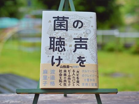 新著「菌の声を聴け」発刊!