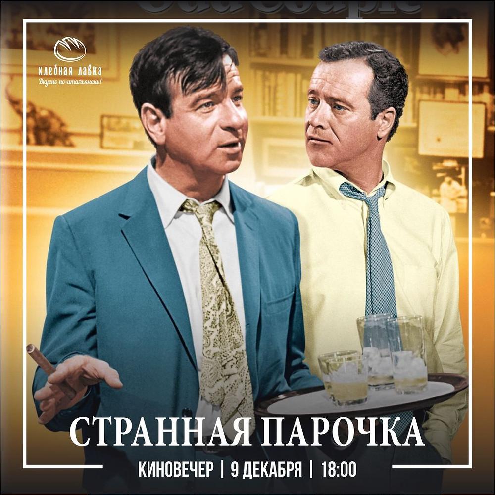 «Странная парочка», киновечер 9 декабря