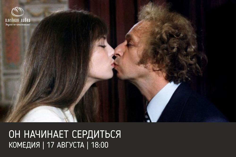 «Он начинает сердиться», киновечер в субботу 17 августа