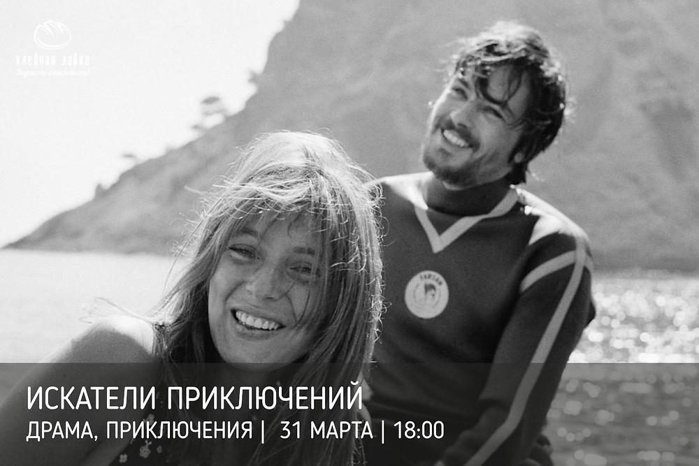 «Искатели приключений», киновечер в воскресенье, 31 марта