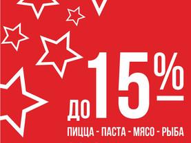 23 и 24 февраля - скидки до 15%!