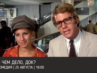 В чем дело, Док? | комедия