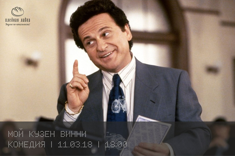 «Мой кузен Винни», киновечер в воскресенье, 11 марта