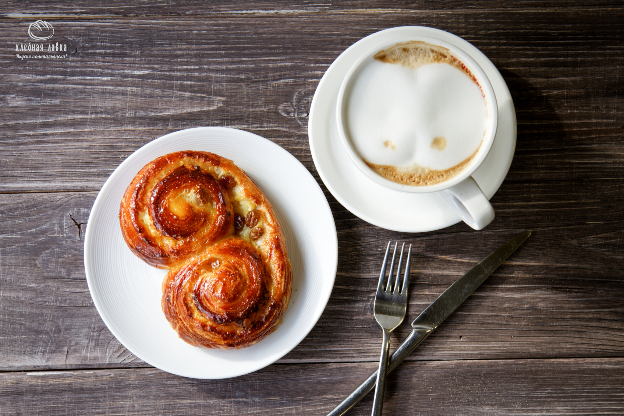 Кофе и пан-о-разан