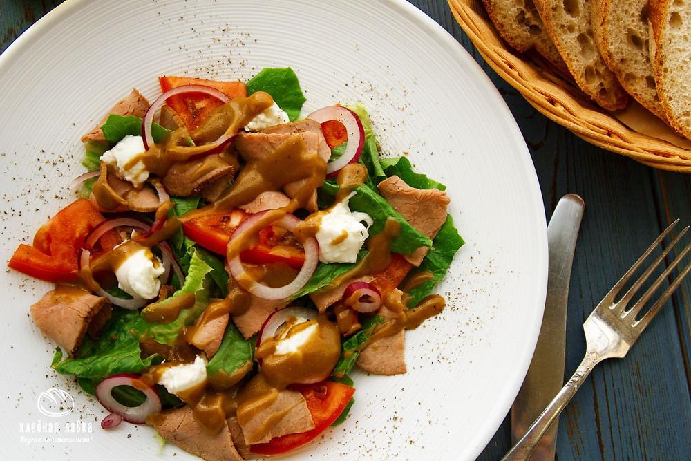 Салат с ростбифом, моцареллой и специальной заправкой