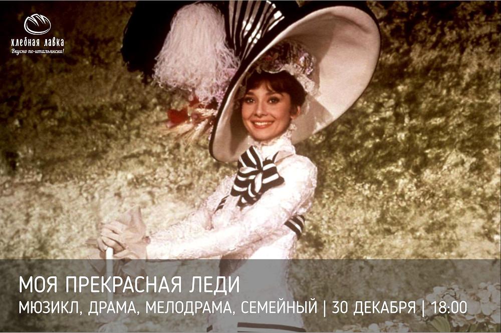 «Моя прекрасная леди», киновечер в воскресенье, 30 декабря
