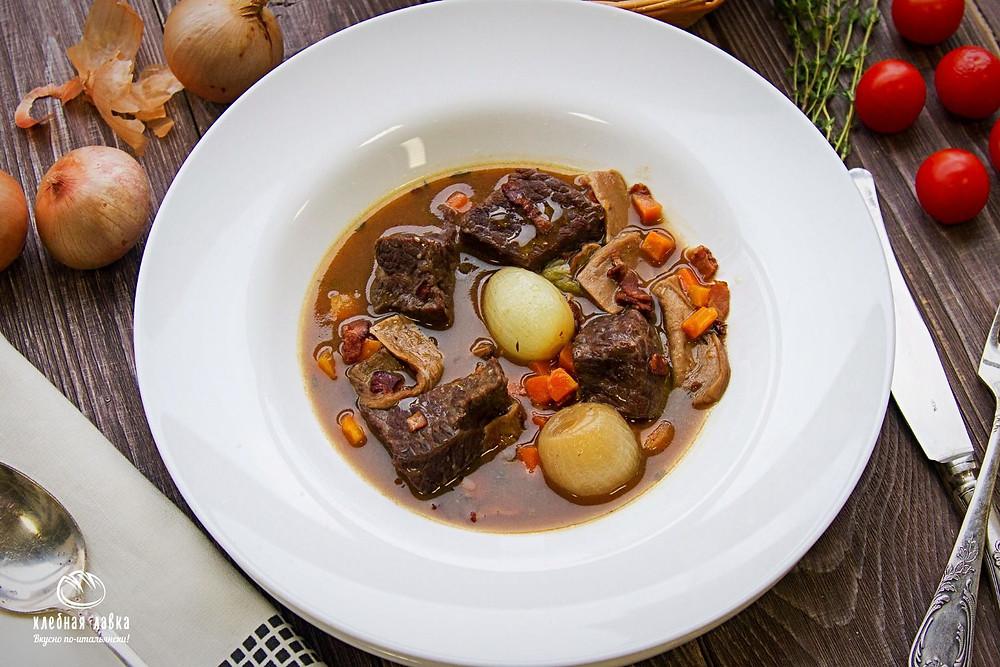 Новое блюдо - Говядина по-бургундски