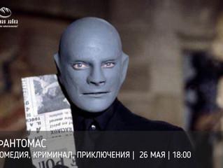 Фантомас | комедия, приключения