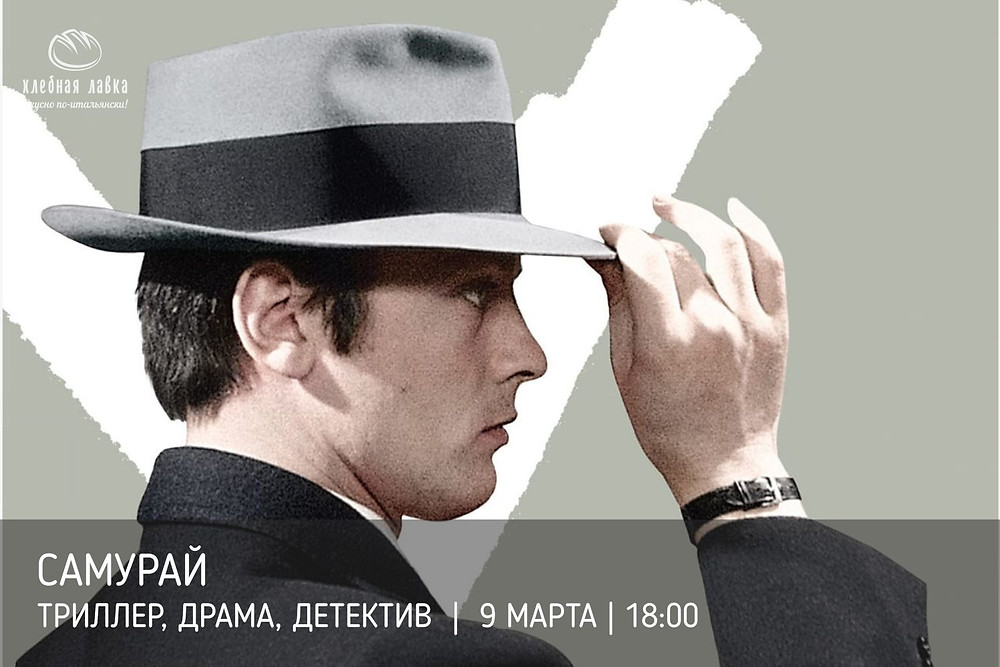 «Самурай», киновечер в субботу, 9 марта