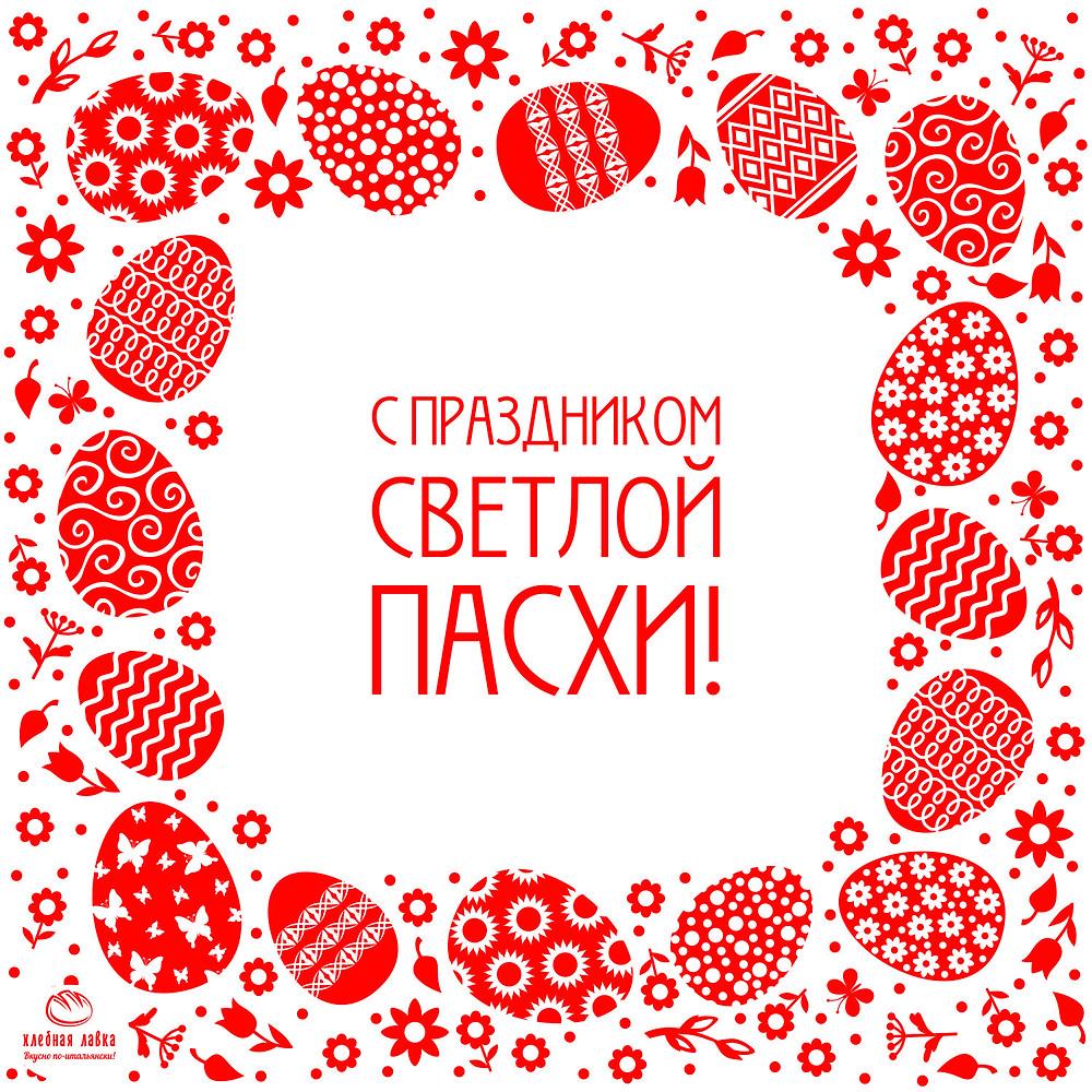 С праздником Cветлой Пасхи!