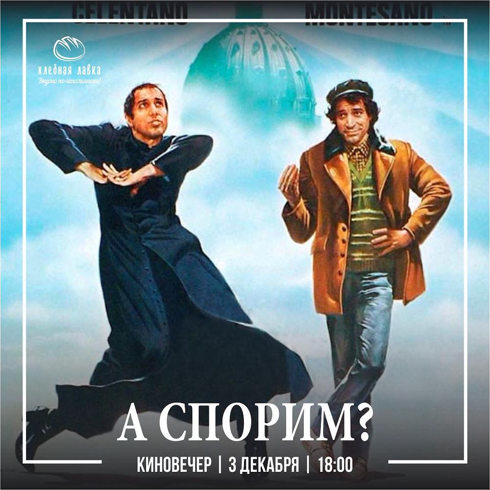 «А спорим? (Вот моя рука)», киновечер в субботу 3 декабря
