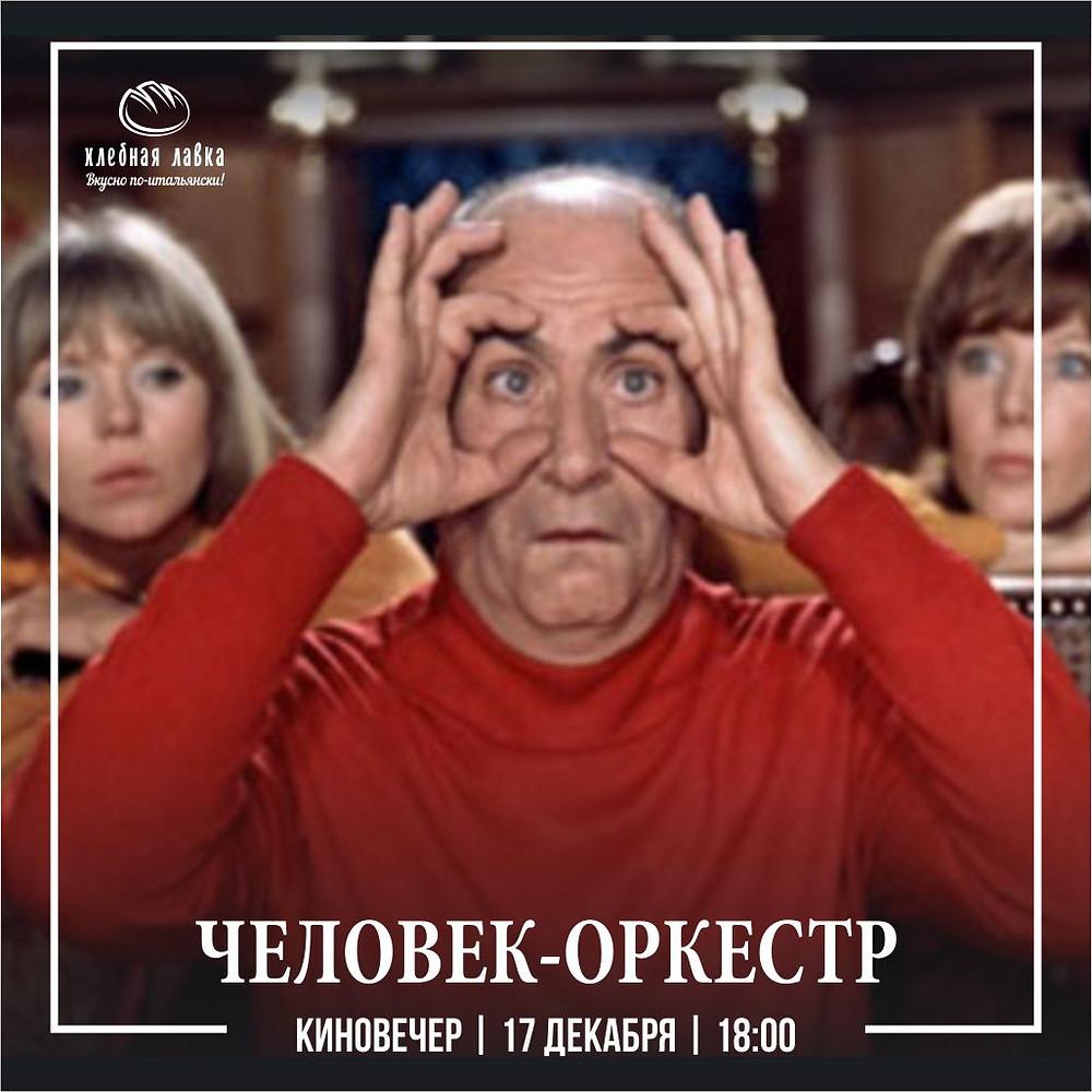 «Человек-оркестр», киновечер в воскресенье 17 декабря