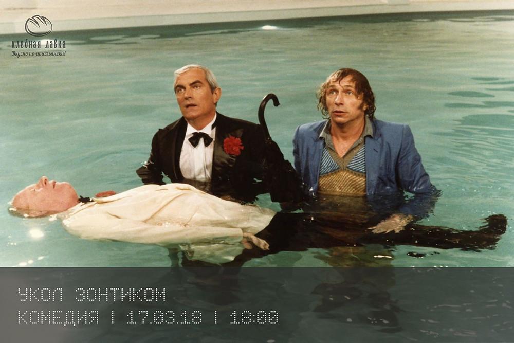 «Укол зонтиком», киновечер в субботу, 17 марта
