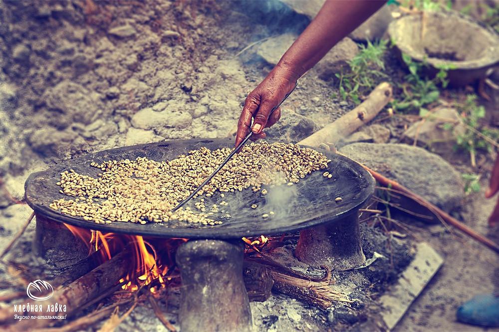 Традиционная обжарка кофе в Эфиопии