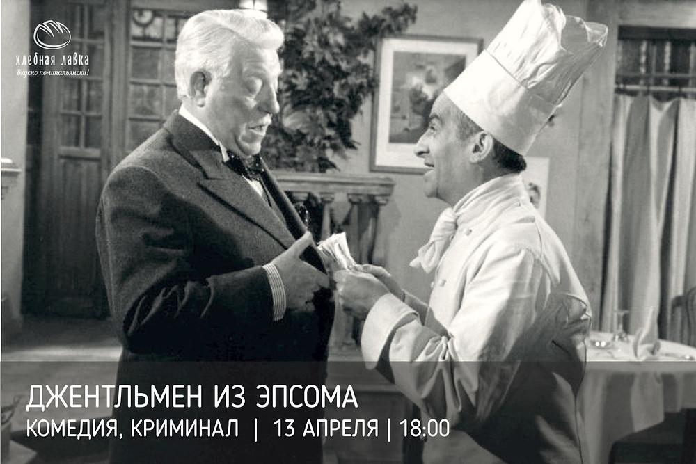 «Джентльмен из Эпсома», киновечер в субботу 13 апреля