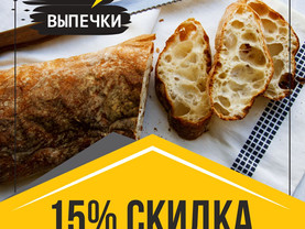 Неделя выпечки и хлеба в Хлебной Лавке 2.0 - скидка до 15%!