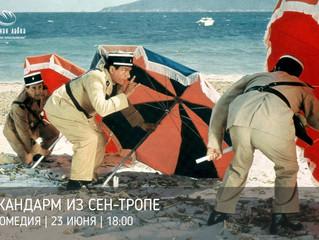 Жандарм из Сен-Тропе | комедия