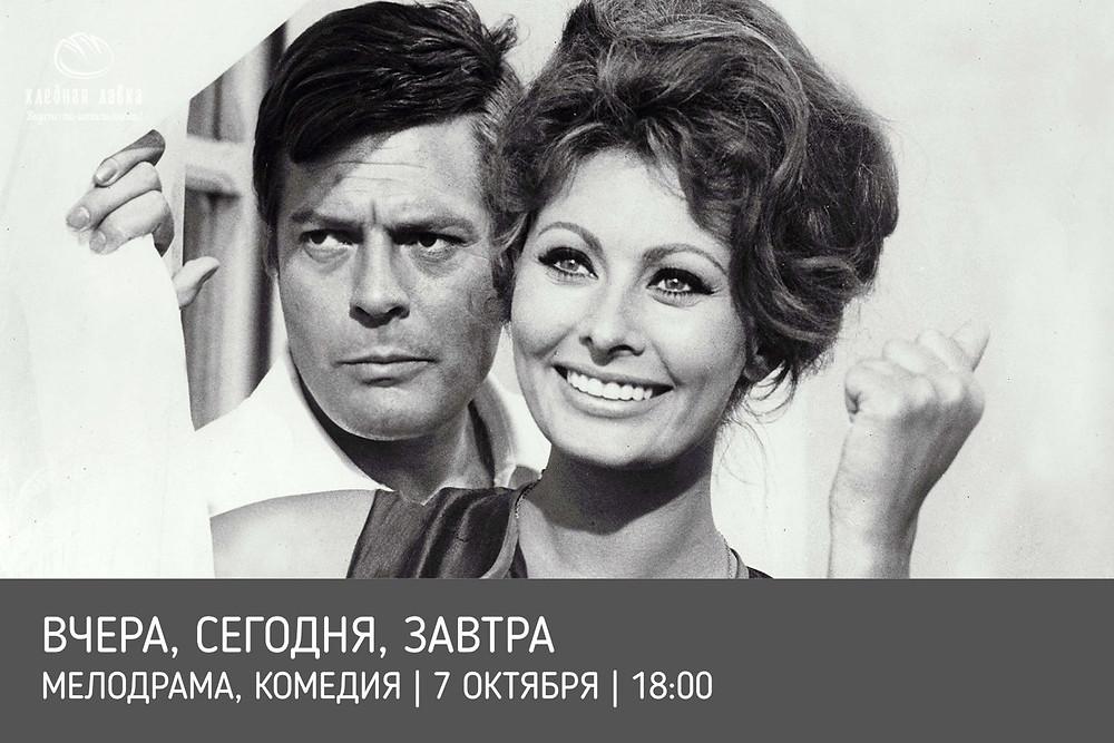 «Вчера, сегодня, завтра», киновечер в воскресенье, 7 октября