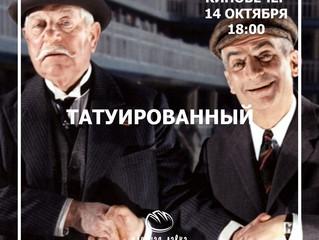 """""""Татуированный"""", комедия"""