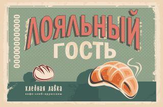 """Карта """"Лояльный гость"""" кафе """"Хлебная лавка"""""""