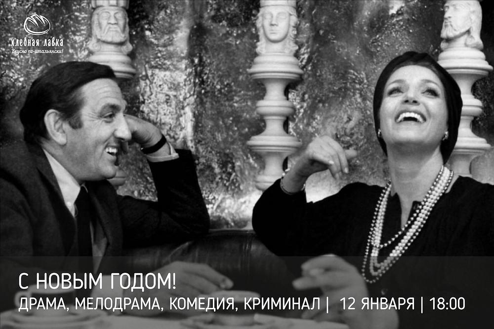 «С Новым годом!», киновечер в субботу 12 января