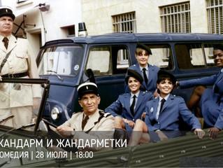 Жандарм и жандарметки | комедия