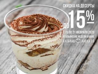 Неделя десертов в Хлебной Лавке 2.0 - скидка до 15%!