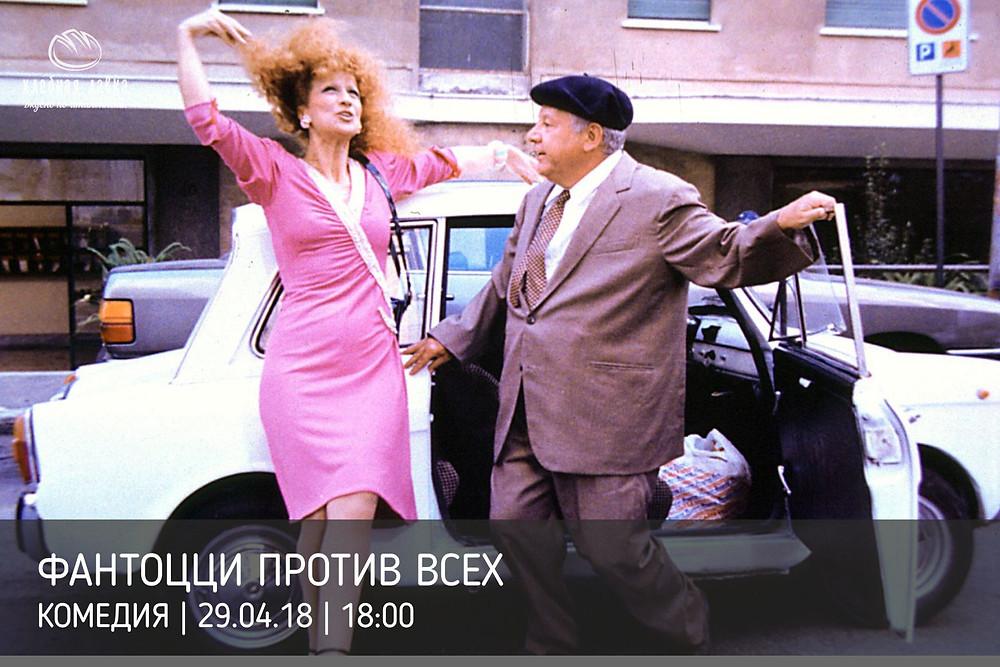 «Бонни и Клайд по-итальянски», киновечер в субботу, 31 марта