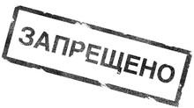 Услуги, запрещенные для детективного агентства
