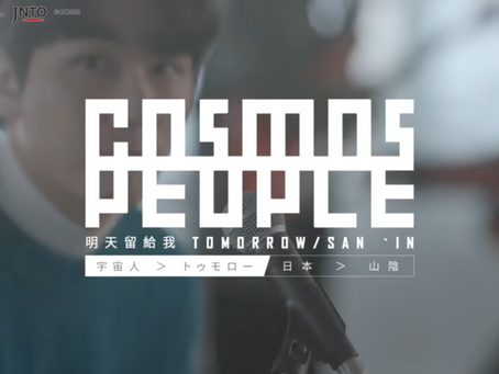 日本観光局×Cosmos People宇宙人【PV】