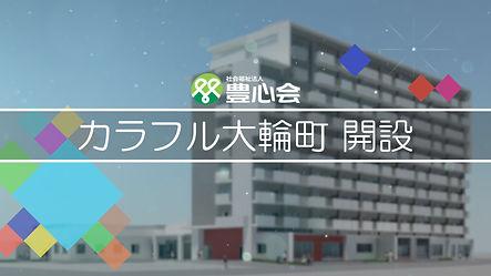 豊心会 PV 2019_online(カラフル大輪町).00_05_01_10.