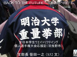 BACK TO THE FUTURE~活動再開へ向けて(全日本学生ウエイトリフティング個人選手権大会応援記)