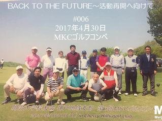 BACK TO THE FUTURE~活動再開へ向けて(#006 2017年4月30日 MKCゴルフコンペ)