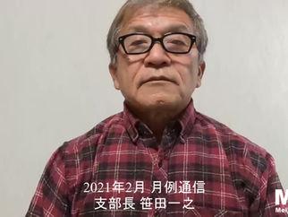 2021年2月笹田支部長 月例通信