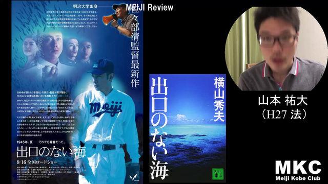 MEIJI Review~出口のない海