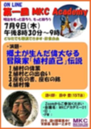 第一回アカデミー01.jpg