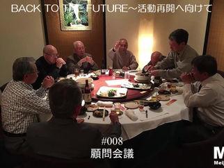 BACK TO THE FUTURE~活動再開へ向けて(#008 2017~2019年4月 顧問会議)